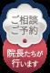 THE CLINIC 福岡/相談・予約